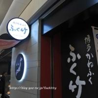 3月25日(土)にオープンする東京駅一番街「にっぽん、グルメ街道」の4店舗の内覧会に行ってきました♪