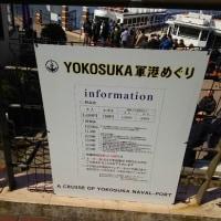 2月26日 本日は国立市消防団第一分団の研修旅行で横須賀へ向かいました