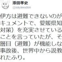 これだけの理由があるのに、安倍さんの責任で伊方原発を再稼働しちゃいました…。