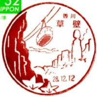 ぶらり旅・草壁郵便局(香川県小豆郡小豆島町)