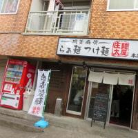 2016/12/04 麺屋 庄太 &#2