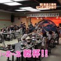 SKE48 ZERO POSITION ep49『祝!2周年 ゼロポジ慰安旅行!』 170107!