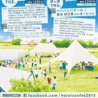 HORAISAN FESTIVAL - On Golden Week 2016 -�Ķ��쥹�ȥ����ٻ���