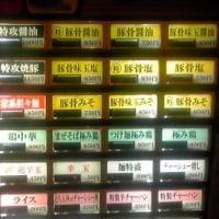 豈器家 藤代店/特 豚骨醤油 (950円)
