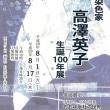 染色家高澤英子 生誕100年展