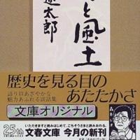 2016ー45|歴史と風土|司馬遼太郎