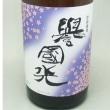 新橋5分居酒屋!どんな料理にも合う日本酒は土田酒造の誉国光です