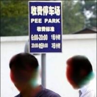 中国の「おしっこ駐車場」 お粗末な英訳標識の取り締まりへ!