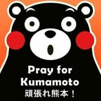 熊本地震 私達ができることは
