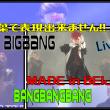 「BIGBANG」 '一緒に帰ってきます!!!'BANGBANGBANG!!!5人で一緒にLIVE!!!