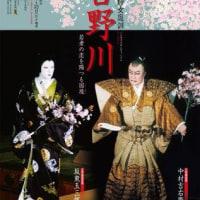 秀山祭九月大歌舞伎 『一條大蔵譚』 『吉野川』 @歌舞伎座(9月6、11日)
