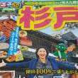 埼玉県北葛飾郡杉戸町の2016年版の公式ガイド冊子です。