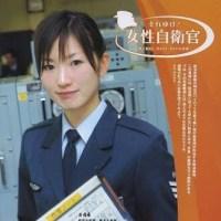 女性自衛官受験