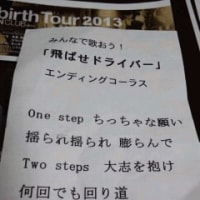 「Rebirth Tour 2013 きらめきの街へ」@恵比寿