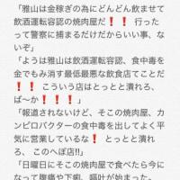 ガハろぐNewsヽ(・ω・)/ズコー
