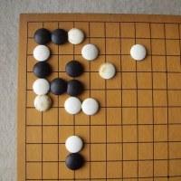 囲碁死活1471囲碁発陽論