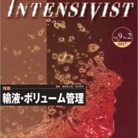 INTENSIVIST Vol.9 No.2 2017 雑誌 予約情報 発売日:5月1日