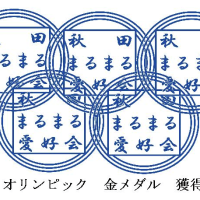 オリンピック 金メダル獲得を祝福します。秋田まるまる愛好会