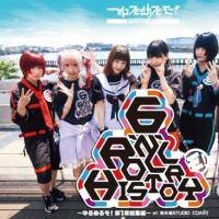 ゆるめるモ!-6'n' Roll History DVD Disc one 2016年作品