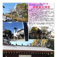 横浜-215 伊勢皇大神宮