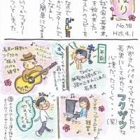 ギター:幸せな家庭