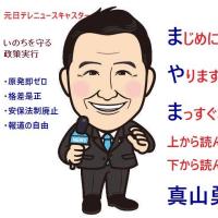 参議院選挙、神奈川県内在住読者は真山勇一、埼玉県内在住読者は大野もとひろへの投票を僕は呼びかけます。