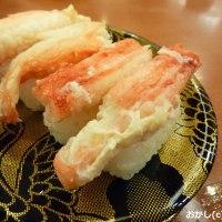 「回転寿司」へ行ってきました !
