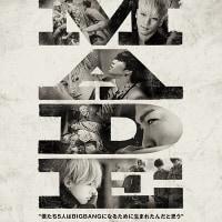 BIGBANGの映画 「BIGBANG MADE」