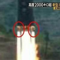 高度2000キロ超は迎撃困難? 北朝鮮の新型ミサイル「火星12」型は新たな脅威に