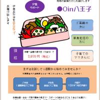 夕食サポート・チラシの作成8月3日
