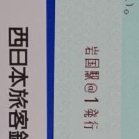 山口県最東端