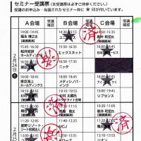 IRフォーラム2017大阪 こんな参加&確定申告損益計算