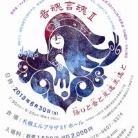 第6回マウコピリカ音楽祭「語りと音と永遠永遠と」