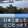7月21日(金)日本三景の日、晴れとったよ。(^^♪