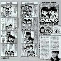 さしこ+ 第252回