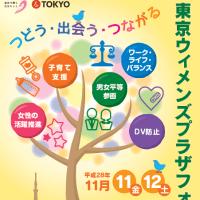 東京ウィメンズプラザフォーラム 理系女子のための「在宅ワーク」のはじめ方