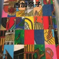 つながり読書87 「サラバ!」 西加奈子