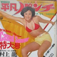 浅野ゆう子の健全な写真を楽しもう(1)