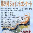 神栖市文化祭「第28回ジョイントコンサート」開催のお知らせ