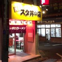 元祖スタ丼の店@国分寺