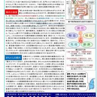 アクアニュース'17.05号