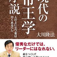 「失敗は成功の種」大川隆法総裁