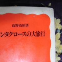 サンタクロースが配っているのはあの世からのプレゼント・・葛野浩昭氏著「サンタクロースの大旅行」(3)