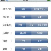 iPhone:火葬のみ用アプリなど