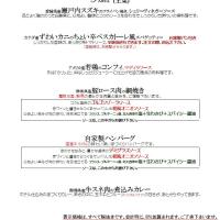 11/28(月)平日ランチメニュー