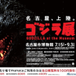 ファンも思わず咆哮する「ゴジラ展」が名古屋に上陸!!