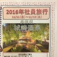 社員旅行2016