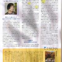 ひょうご人権ジャーナル「きずな KIZUNA」で紹介されました。