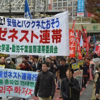 日本でもゼネスト実現しよう 11・30 全国で日韓連帯行動に決起