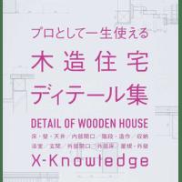 プロとして一生使える木造住宅ディテール集
